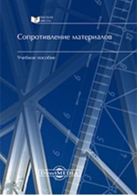 Сопротивление материалов: учебное пособие