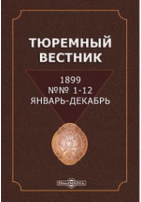 Тюремный вестник. 1899. №№ 1-12. Январь-декабрь