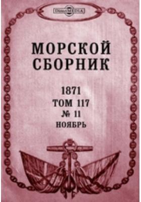 Морской сборник. 1871. Т. 117, № 11, Ноябрь