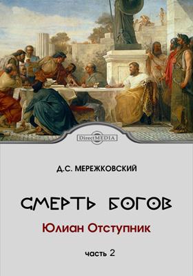 Смерть богов (Юлиан Отступник): художественная литература, Ч. 2