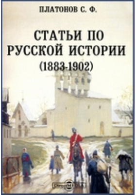 Статьи по русской истории (1883-1902)