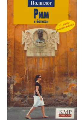 Рим и Ватикан : Путеводитель с мини-разговорником