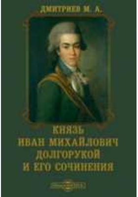 Князь Иван Михайлович Долгорукой и его сочинения