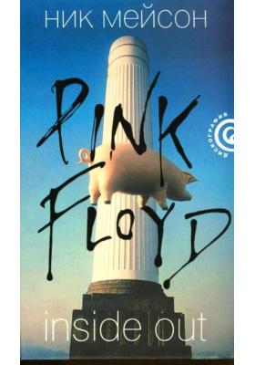 """Inside Out. Личная история """"Pink Floyd"""" = Inside Out. A personal History """"Pink Floyd"""" : 2-е издание, исправленное"""