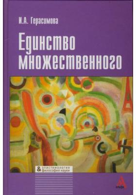 Единство множественного (эпистемологический анализ культурных практик) : Монография
