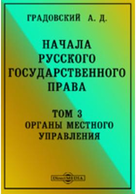 Начала русского государственного права. Т. 3. Органы местного самоуправления