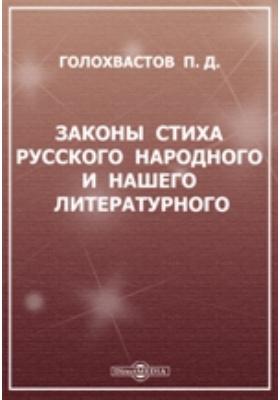 Законы стиха русского народного и нашего литературного