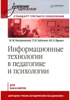 Информационные технологии в педагогике и психологии : Учебник для вузов. Стандарт третьего поколения