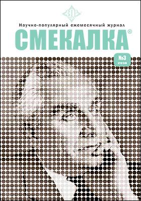 Смекалка: научно-популярный ежемесячный журнал. 2016. № 3