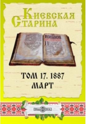 Киевская Старина: журнал. 1887. Т. 17, Март