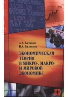 Экономическая теория в микро-, макро- и мировой экономике. Теоретико-п...