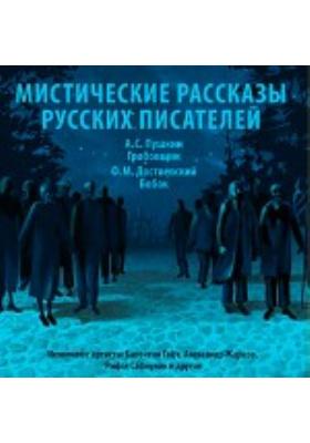 Мистические рассказы 1