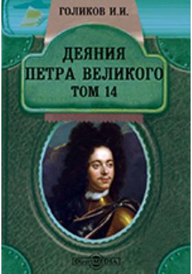 Деяния Петра Великого, мудрого преобразителя России, собранные из достоверных источников и расположенные по годам. Т. 14