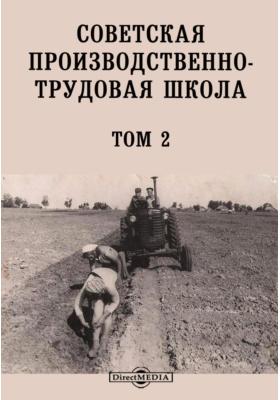 Советская производственно-трудовая школа. Т. 2