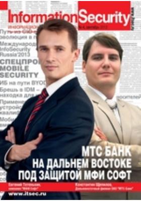 Информационная безопасность = Information Security: журнал. 2013. № 4