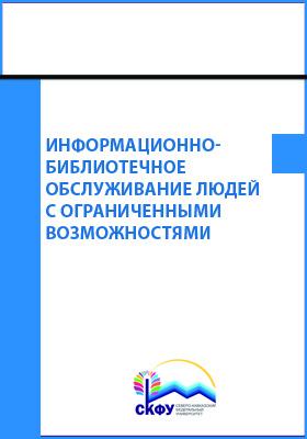 Информационно-библиотечное обслуживание людей с ограниченными возможностями: учебное пособие