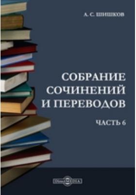 Собрание сочинений и переводов, Ч. 6