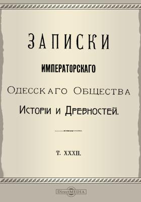 Записки Императорского Одесского Общества истории и древностей. Т. 32