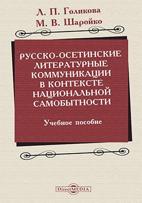 Русско-осетинские литературные коммуникации в контексте национальной самобытности: учебное пособие