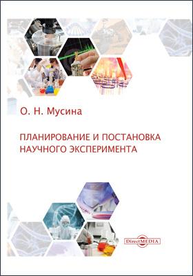 Планирование и постановка научного эксперимента: учебно-методическое пособие