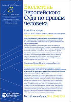 Бюллетень Европейского Суда по правам человека. Российское издание: журнал. 2019. № 6 (204)