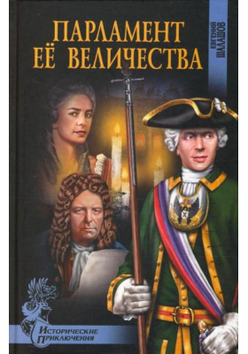 Парламент Её Величества : Роман