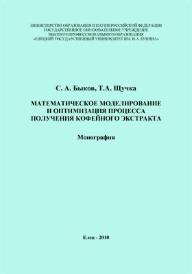 Математическое моделирование и оптимизация процесса получения кофейного экстракта: монография