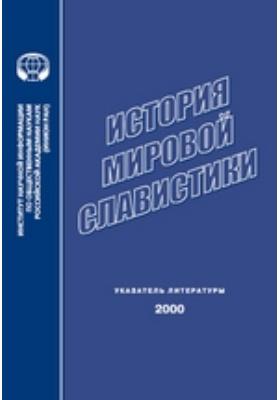 История мировой славистики. Указатель литературы 2000 г