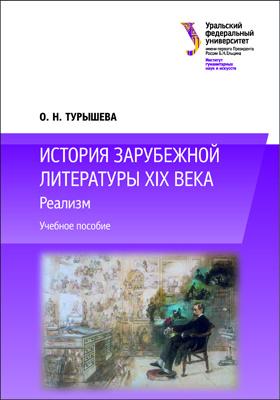 История зарубежной литературы XIX века : Реализм