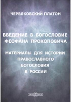 Введение в богословие Феофана Прокоповича. Материалы для истории православного богословия в России