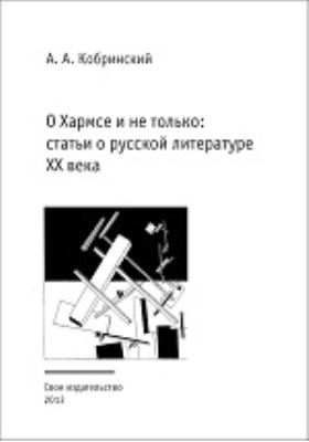 О Хармсе и не только : статьи о русской литературе: монография