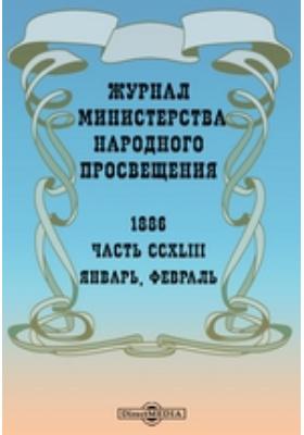 Журнал Министерства Народного Просвещения: журнал. 1886. Январь-февраль, Ч. 243