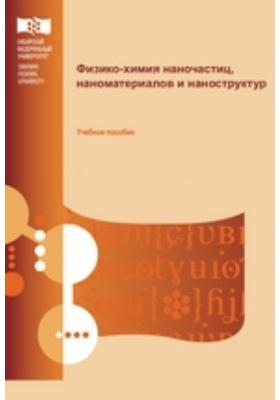 Физико-химия наночастиц, наноматериалов и наноструктур: учебное пособие