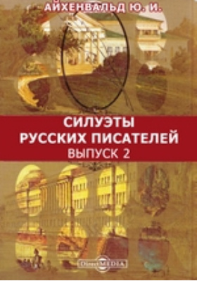 Силуэты русских писателей. Вып. 2