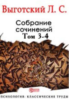 Собрание сочинений. Т. 3-4