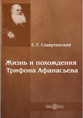 Жизнь и похождения Трифона Афанасьева