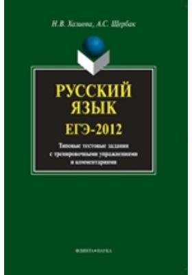 Русский язык. ЕГЭ-2012 : типовые тестовые задания с тренировочными упражнениями и комментариями