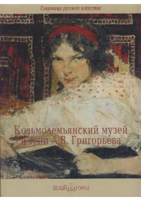Козьмодемьянский художественно-исторический музей имени А.В. Григорьева