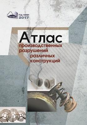 Атлас производственных разрушений различных конструкций: монография