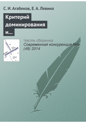 Критерий доминирования и индекс Герфиндаля–Гиршмана. Сравнительные характеристики и практическое применение для угольного рынка России