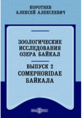 Зоологические исследования озера Байкал. Вып. 2. Comephoridae Байкала