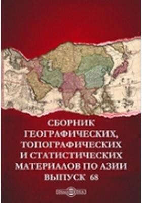 Сборник географических, топографических и статистических материалов по Азии. 1896. Вып. 68