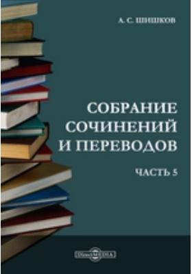 Собрание сочинений и переводов, Ч. 5