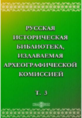 Русская историческая библиотека. Т. 3