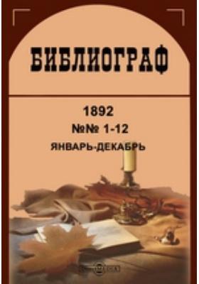 Библиограф. 1892. №№ 1-12, Январь-декабрь