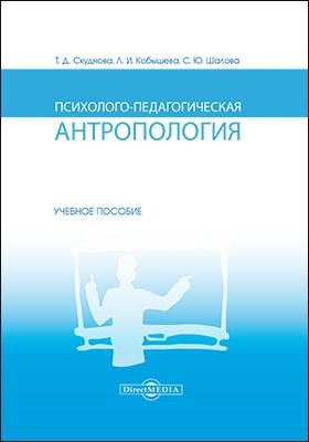 Психолого-педагогическая антропология : учебное пособие для вузов
