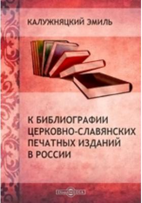 К библиографии церковно-славянских печатных изданий в России
