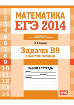 ЕГЭ 2014. Математика. Задача B9. Геометрия: площадь. Рабочая тетрадь
