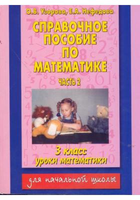 Справочное пособие по математике. Уроки математики. 3 класс. В двух частях. Часть 2