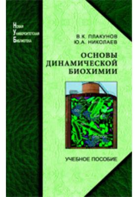 Основы динамической биохимии: учебное пособие